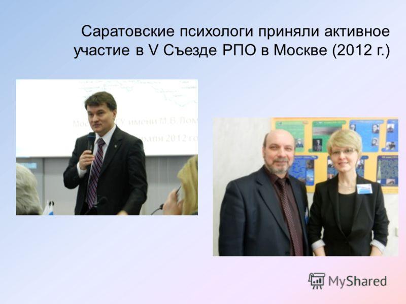 Саратовские психологи приняли активное участие в V Съезде РПО в Москве (2012 г.)