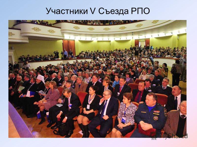 Участники V Съезда РПО