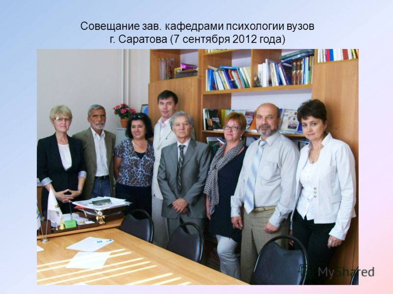 Совещание зав. кафедрами психологии вузов г. Саратова (7 сентября 2012 года)