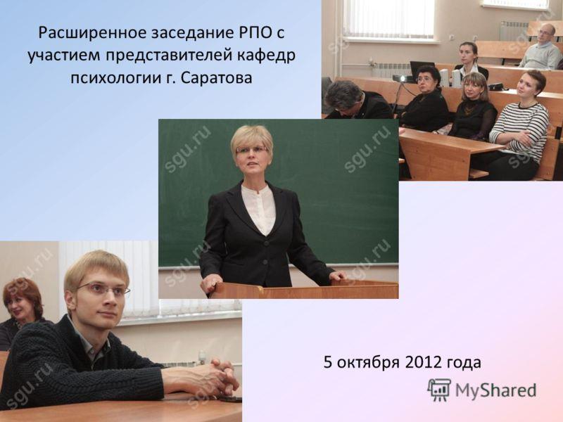 Расширенное заседание РПО с участием представителей кафедр психологии г. Саратова 5 октября 2012 года