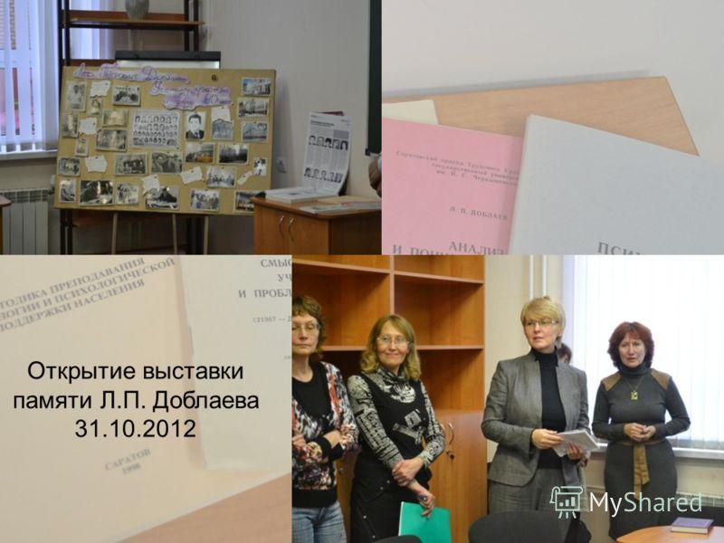 Открытие выставки памяти Л.П. Доблаева 31.10.2012