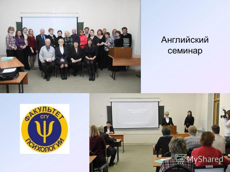 Английский семинар