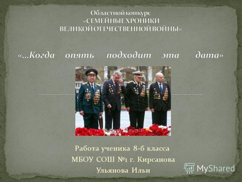 Работа ученика 8-б класса МБОУ СОШ 1 г. Кирсанова Ульянова Ильи