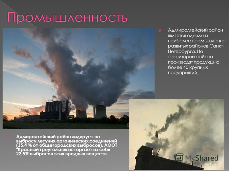 Адмиралтейский район является одним из наиболее промышленно развитых районов Санкт- Петербурга. На территории района производят продукцию более 40 крупных предприятий. Адмиралтейский район лидирует по выбросу летучих органических соединений (35,4 % о