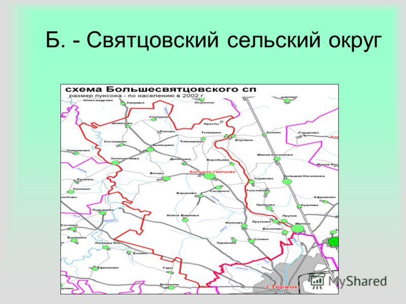 Б. - Святцовский сельский округ