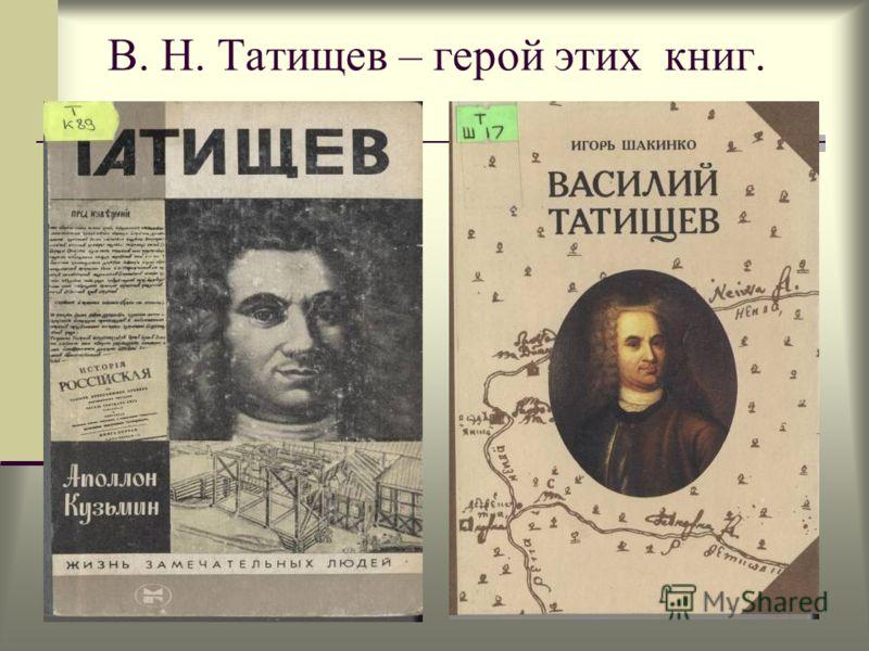 В. Н. Татищев – герой этих книг.