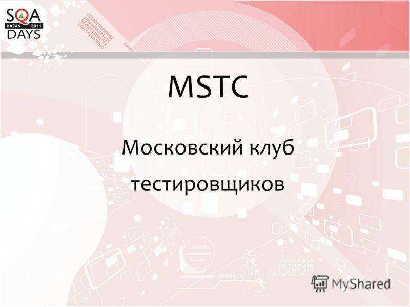 MSTC Московский клуб тестировщиков