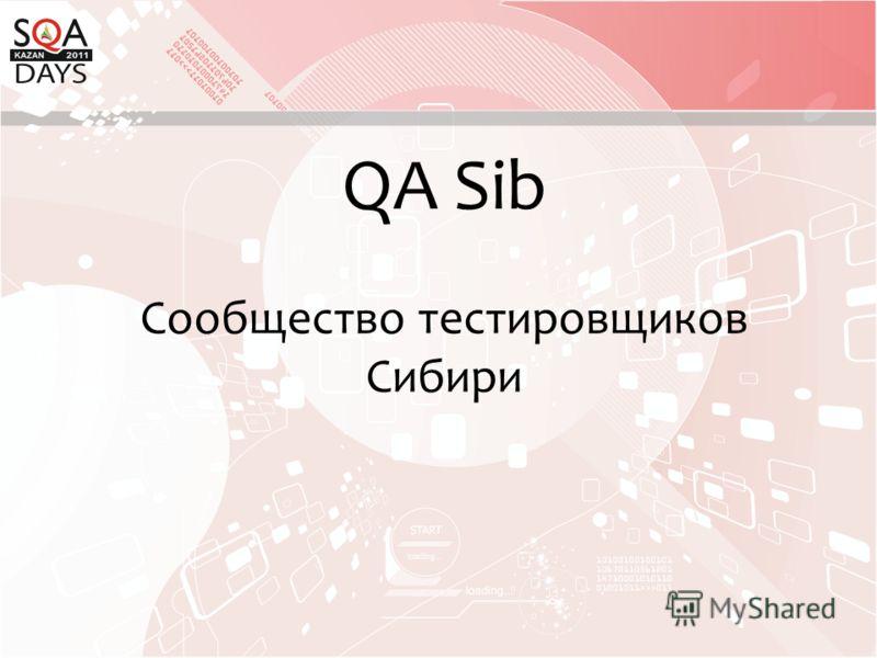 QA Sib Сообщество тестировщиков Сибири