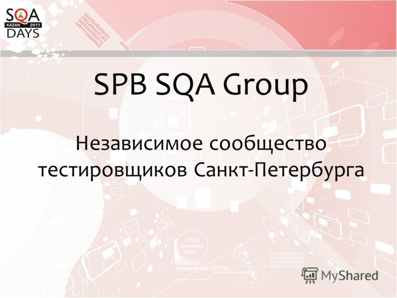 SPB SQA Group Независимое сообщество тестировщиков Санкт-Петербурга