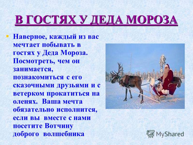 День рождения Деда Мороза Каждый год 18 ноября Дед Мороз празднует своё День Рождение. Именно с этого числа Зима у него на родине вступает в свои права. К нему на праздник приезжает очень много гостей: Деды Морозы из разных стран, сказочные персонажи
