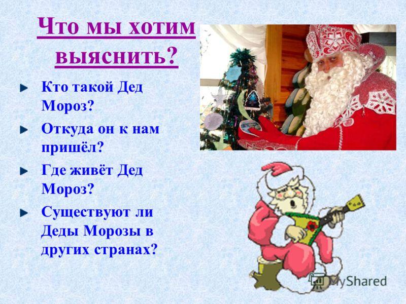 Где живёт Дед Мороз? Авторы: ученики 4 класса Руководитель Юрина И.Б.