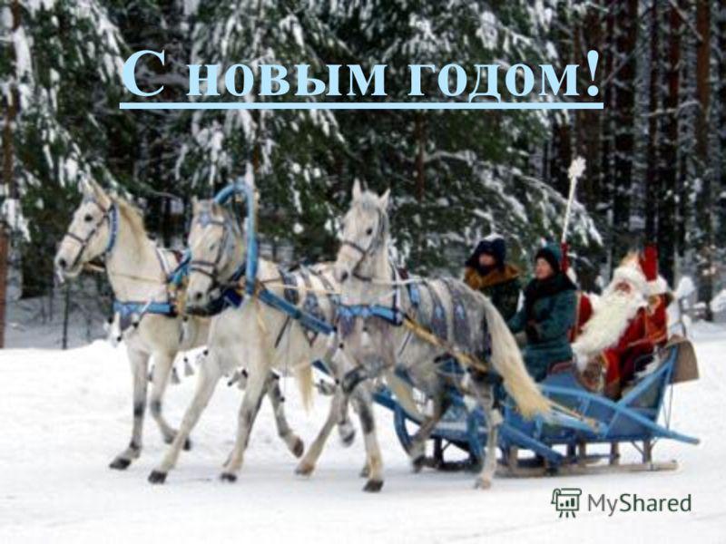 Наши выводы:. Новый год – время красивой, доброй сказки, которая приходит в каждый дом в конце каждого года. Это время, когда исполняются самые заветные желания и мечты. Это время встречи с Дедом Морозом и его помощниками. Празднование Нового года но
