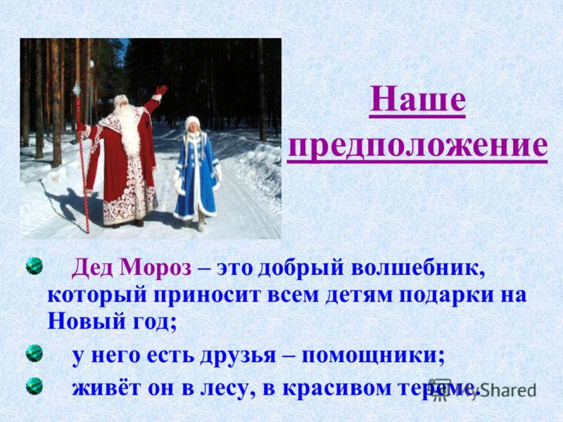 Что мы хотим выяснить? Кто такой Дед Мороз? Откуда он к нам пришёл? Где живёт Дед Мороз? Существуют ли Деды Морозы в других странах?