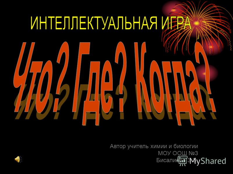Автор учитель химии и биологии МОУ ООШ 3 Бисалиева З.З.