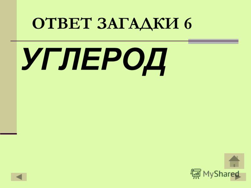 УГЛЕРОД ОТВЕТ ЗАГАДКИ 6