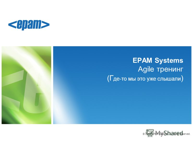EPAM Systems Agile тренинг (Г де-то мы это уже слышали )
