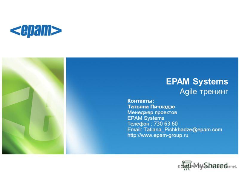 EPAM Systems Agile тренинг Контакты: Татьяна Пичхадзе Менеджер проектов EPAM Systems Телефон : 730 63 60 Email: Tatiana_Pichkhadze@epam.com http://www.epam-group.ru