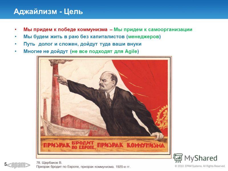 Аджайлизм - Цель Мы придем к победе коммунизма – Мы придем к самоорганизации Мы будем жить в раю без капиталистов (менеджеров) Путь долог и сложен, дойдут туда ваши внуки Многие не дойдут (не все подходят для Agile) 5