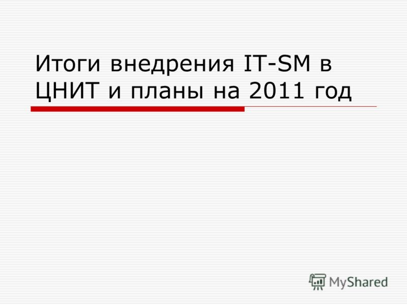 Итоги внедрения IT-SM в ЦНИТ и планы на 2011 год