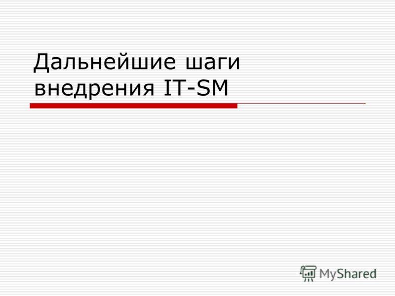 Дальнейшие шаги внедрения IT-SM