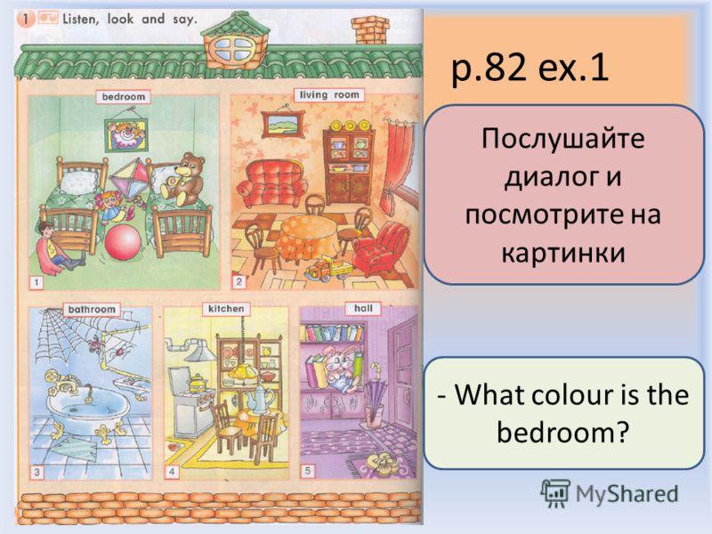 p.82 ex.1 Воронцова Н.С. 2011-2012 Послушайте диалог и посмотрите на картинки - What colour is the bedroom?