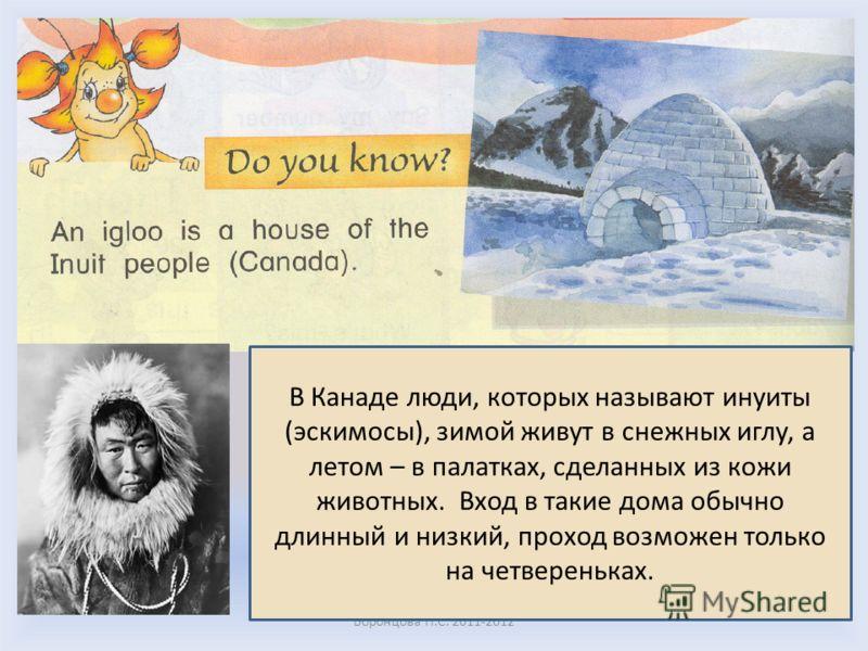 В Канаде люди, которых называют инуиты (эскимосы), зимой живут в снежных иглу, а летом – в палатках, сделанных из кожи животных. Вход в такие дома обычно длинный и низкий, проход возможен только на четвереньках.
