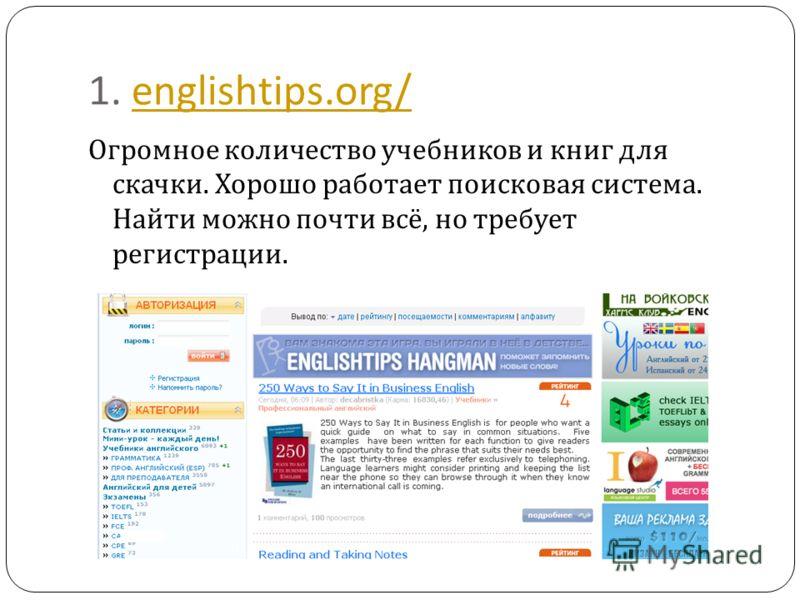 1. englishtips.org/englishtips.org/ Огромное количество учебников и книг для скачки. Хорошо работает поисковая система. Найти можно почти всё, но требует регистрации.