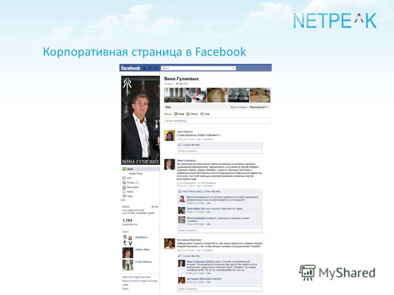 Корпоративная страница в Facebook