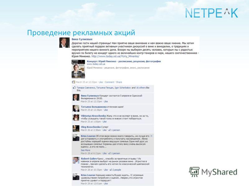 Проведение рекламных акций Приглашение на концерт контр-тенора Юрия Миненко