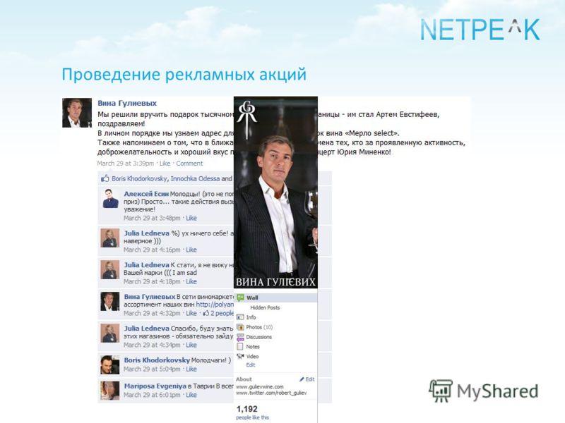 Проведение рекламных акций Приз за тысячное «МНЕ НРАВИТСЯ»
