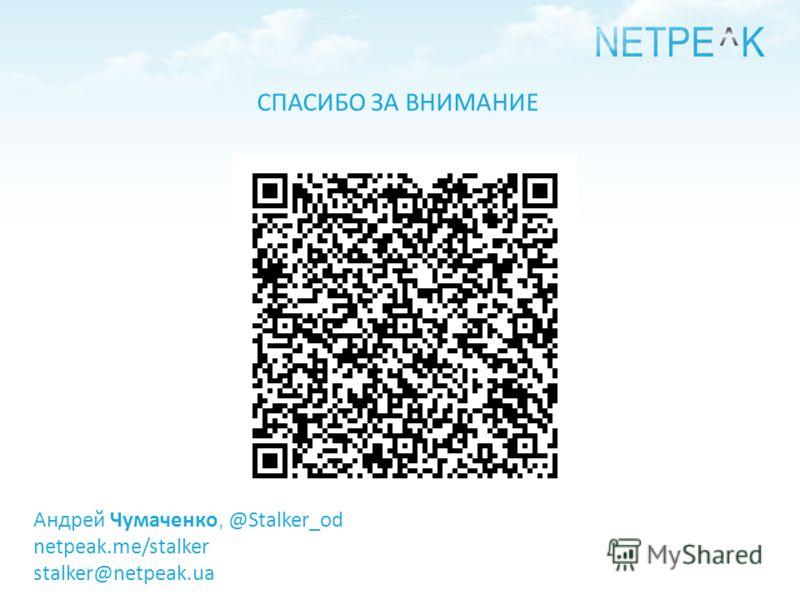 Андрей Чумаченко, @Stalker_od netpeak.me/stalker stalker@netpeak.ua CПАСИБО ЗА ВНИМАНИЕ