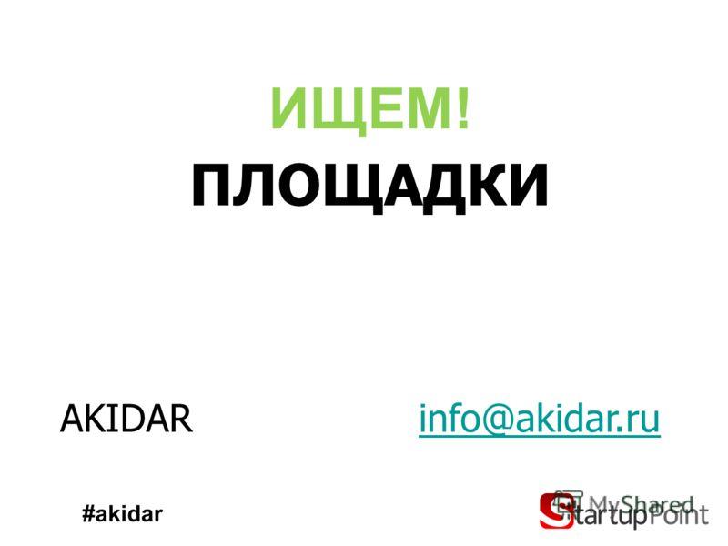 AKIDARinfo@akidar.ruinfo@akidar.ru #akidar ИЩЕМ! ПЛОЩАДКИ