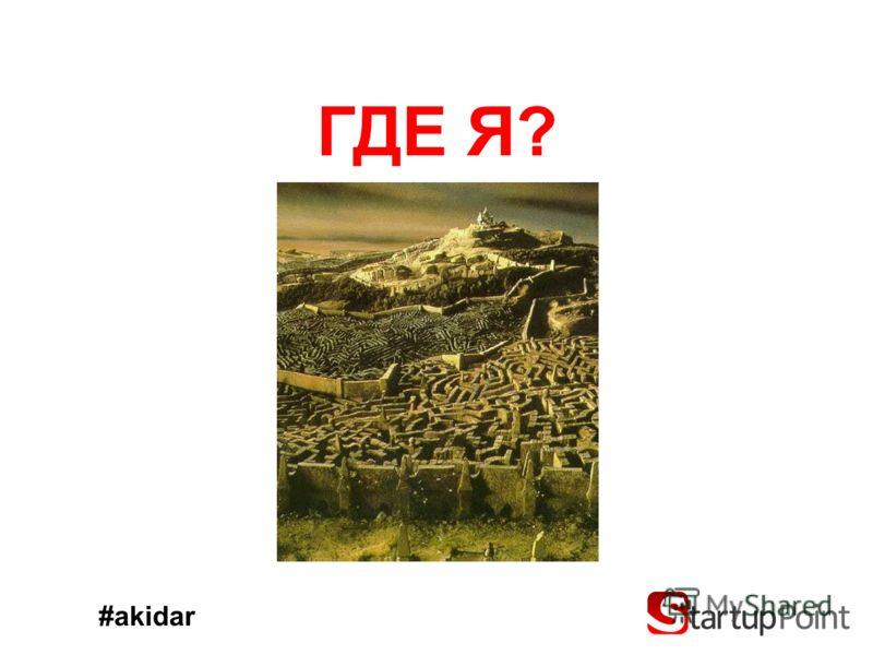 #akidar ГДЕ Я?