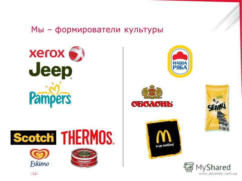 www.advanter.com.ua/12/ Мы – формирователи культуры