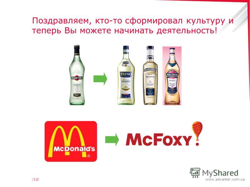 www.advanter.com.ua/13/ Поздравляем, кто-то сформировал культуру и теперь Вы можете начинать деятельность!