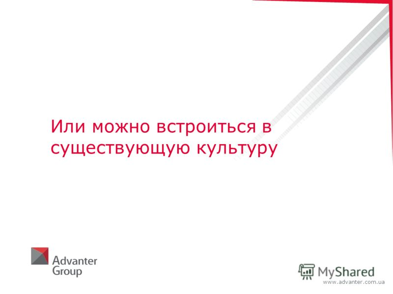 www.advanter.com.ua Или можно встроиться в существующую культуру