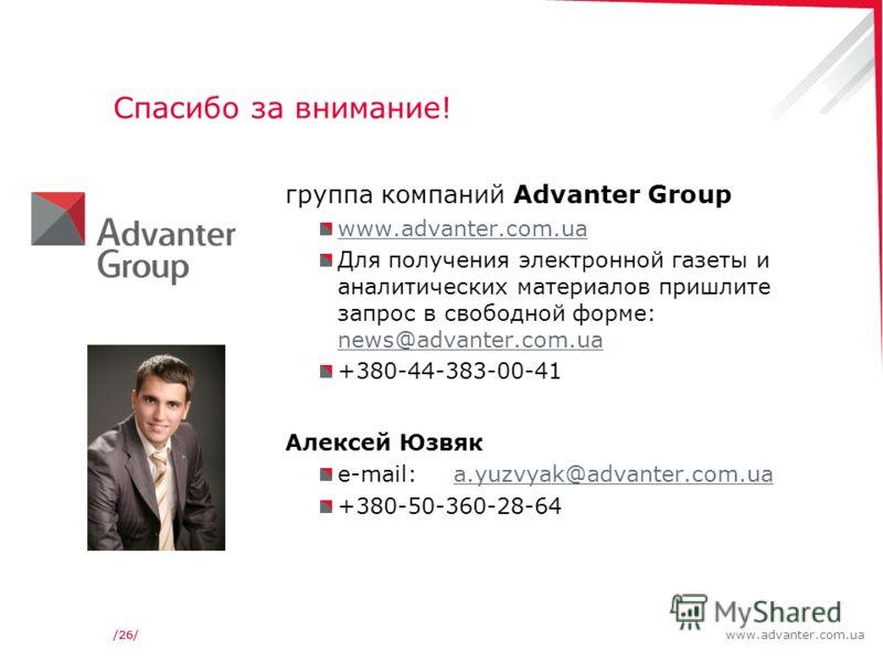 www.advanter.com.ua/26/ Спасибо за внимание! группа компаний Advanter Group www.advanter.com.ua Для получения электронной газеты и аналитических материалов пришлите запрос в свободной форме: news@advanter.com.ua news@advanter.com.ua +380-44-383-00-41