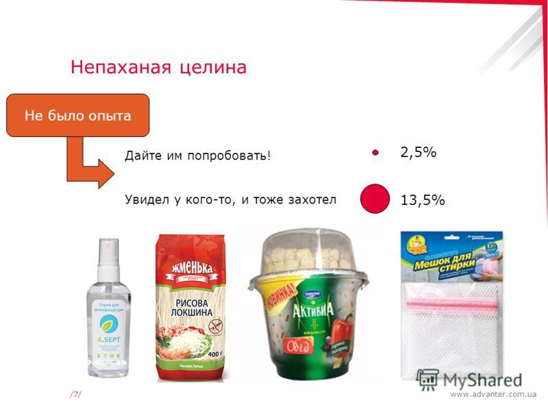 www.advanter.com.ua/7//7/ Непаханая целина Дайте им попробовать! Увидел у кого-то, и тоже захотел Не было опыта 2,5% 13,5%