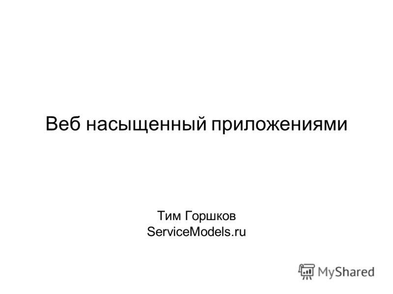 Веб насыщенный приложениями Тим Горшков ServiceModels.ru