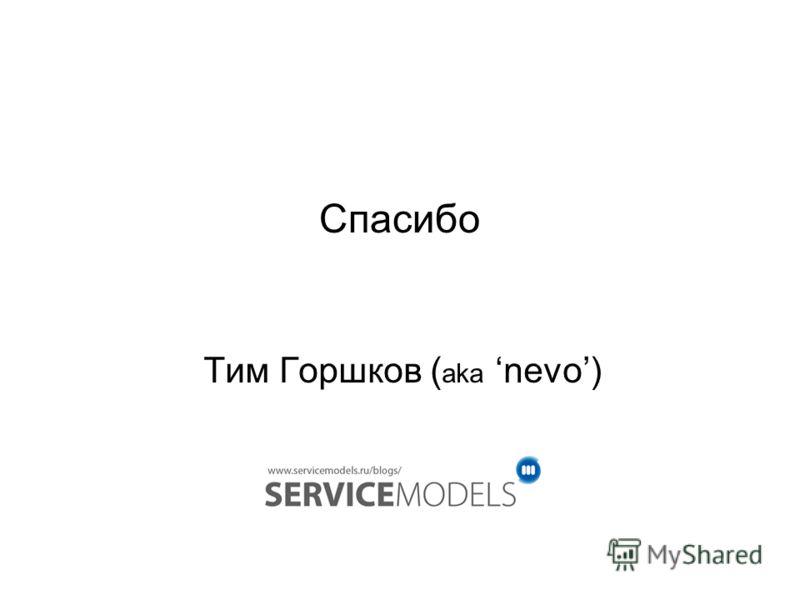 Тим Горшков ( aka nevo) Спасибо