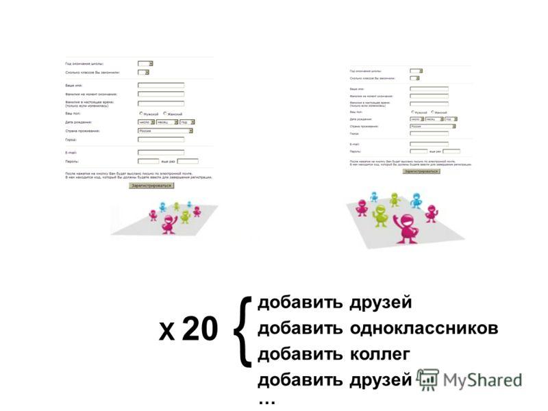 добавить друзей добавить одноклассников добавить коллег добавить друзей … X 20 {