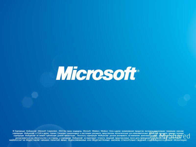 © Корпорация Майкрософт (Microsoft Corporation), 2010. Все права защищены. Microsoft, Windows, Windows Vista и другие наименования продуктов являются охраняемыми товарными знаками корпорации Майкрософт в США и других странах. Сведения, содержащиеся в