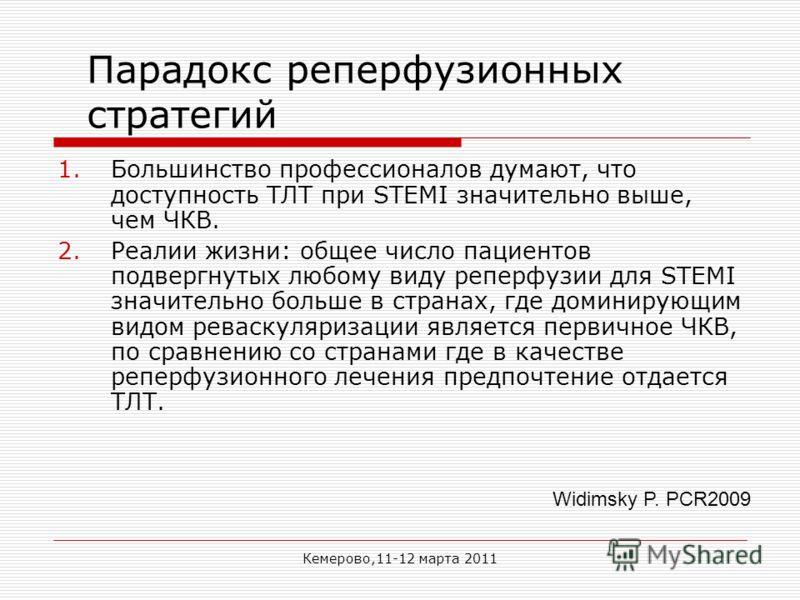 Кемерово,11-12 марта 2011 Парадокс реперфузионных стратегий 1.Большинство профессионалов думают, что доступность ТЛТ при STEMI значительно выше, чем ЧКВ. 2.Реалии жизни: общее число пациентов подвергнутых любому виду реперфузии для STEMI значительно