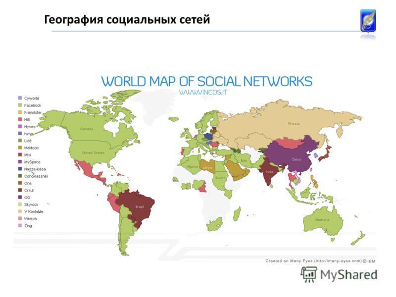 География социальных сетей