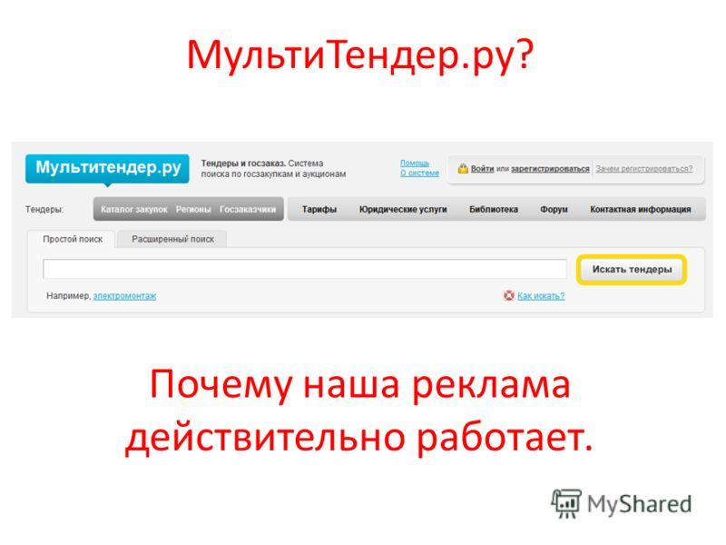 Почему наша реклама действительно работает. Мульти Тендер.ру?
