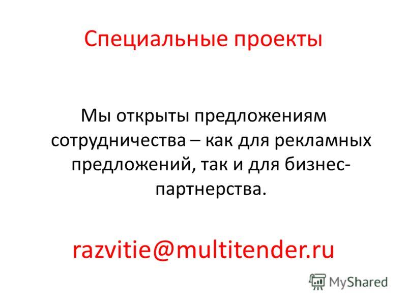 Специальные проекты Мы открыты предложениям сотрудничества – как для рекламных предложений, так и для бизнес- партнерства. razvitie@multitender.ru