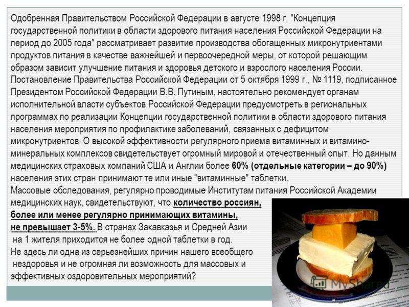 Одобренная Правительством Российской Федерации в августе 1998 г.