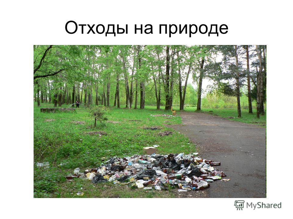 Отходы на природе