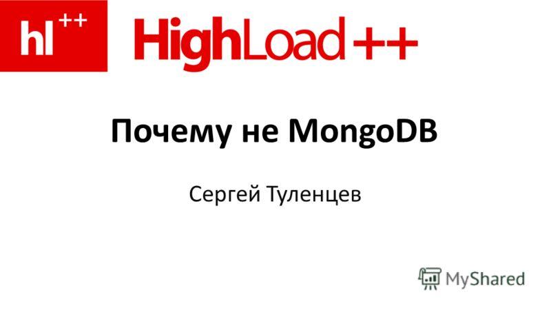 Почему не MongoDB Сергей Туленцев