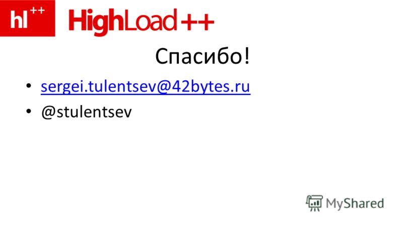 Спасибо! sergei.tulentsev@42bytes.ru @stulentsev